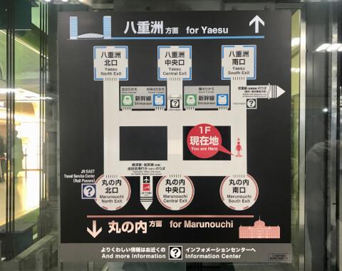 東京駅八重洲口_観光