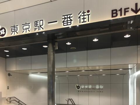 東京駅一番街_東京駅