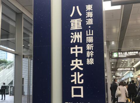 東京駅八重洲口北口_観光