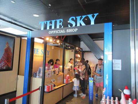 東京タワー お土産 メイン