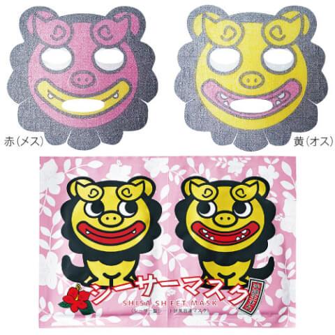 沖縄 お土産 シーサー シーサーマスク