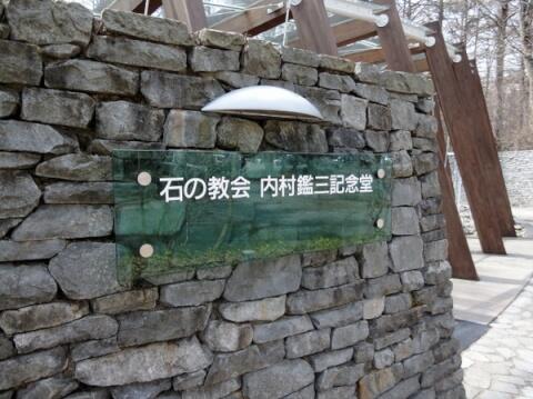 uchimurakanzomemorialhell