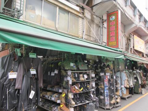 上野 中田商店