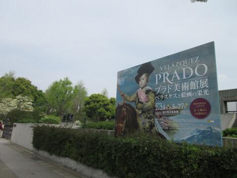 上野恩賜公園内の国立西洋美術館