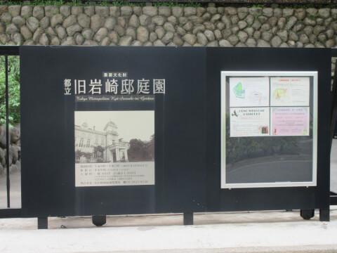 旧岩崎庭園入口
