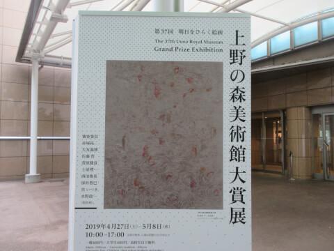 上野の森美術館 展示