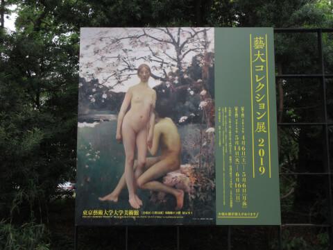 東京藝術大学 コレクション