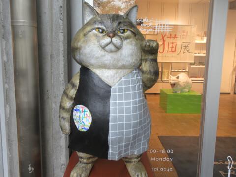 猫展 東京藝術大学