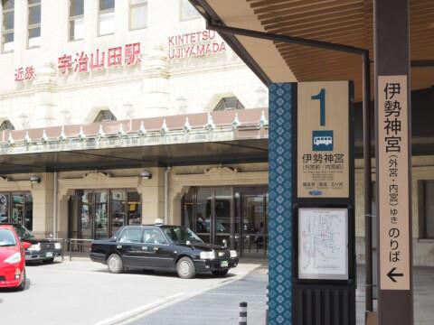 ujiyamada