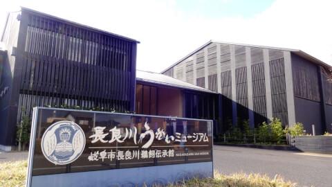 長良川うかいミュージアム 岐阜 観光 おすすめ