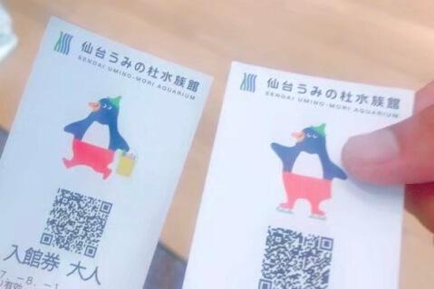 仙台うみの杜水族館-チケット