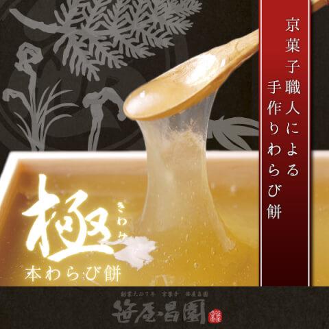 京都 わらび餅 極