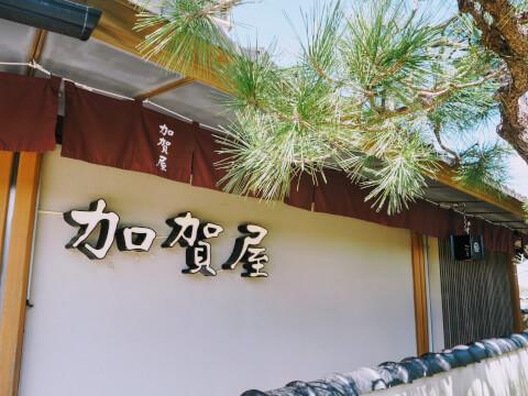 和倉温泉 加賀屋