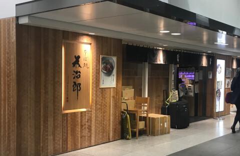 そば処_東京駅八重洲口