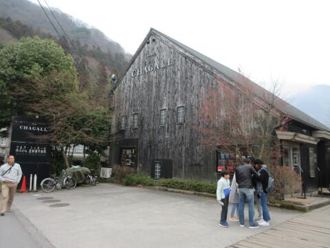 湯布院シャガール美術館