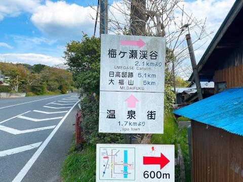 梅ヶ瀬コース