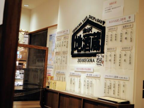 金沢地酒蔵 金沢百番街 金沢駅