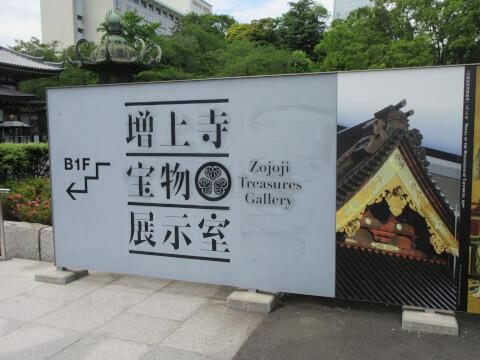 宝物展示 増上寺