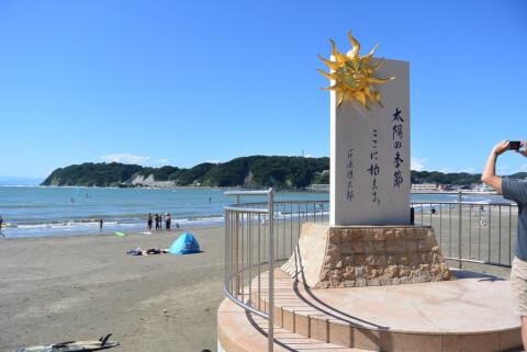 太陽の季節 記念碑