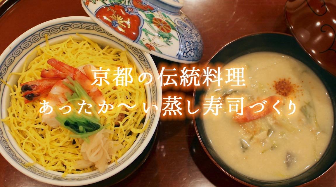 【京都市】さむ〜い京都に温まる伝統料理!冬の名物・むし寿司作り体験〜粕汁付き〜<<冬限定>>