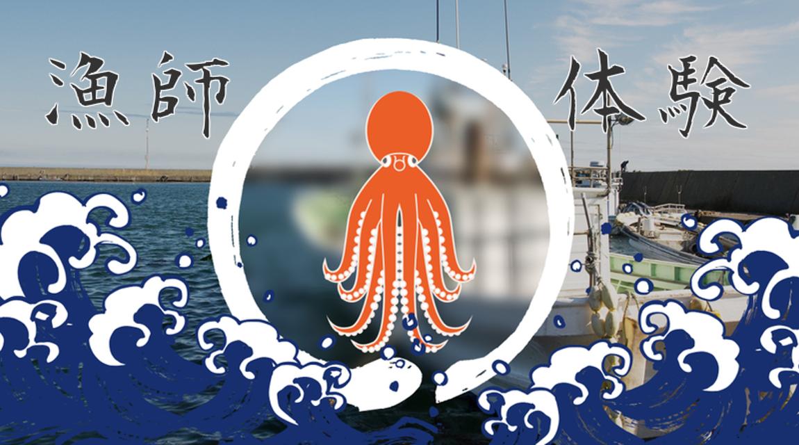 【兵庫県明石市】魅力的な漁師の世界を明石海峡周遊で体験!!