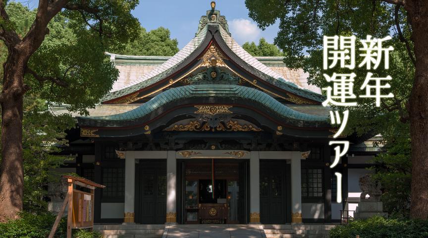 【東京都北区】新年は王子の二社巡りで開運倍増!貴方の未来を鑑定します