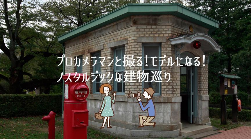 【東京都小金井市】プロカメラマンと撮る!ノスタルジックな建物巡り