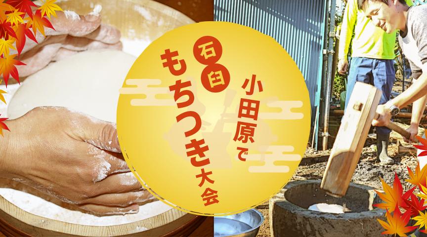 【神奈川県小田原市】毎年恒例!!石臼もちつき体験!!