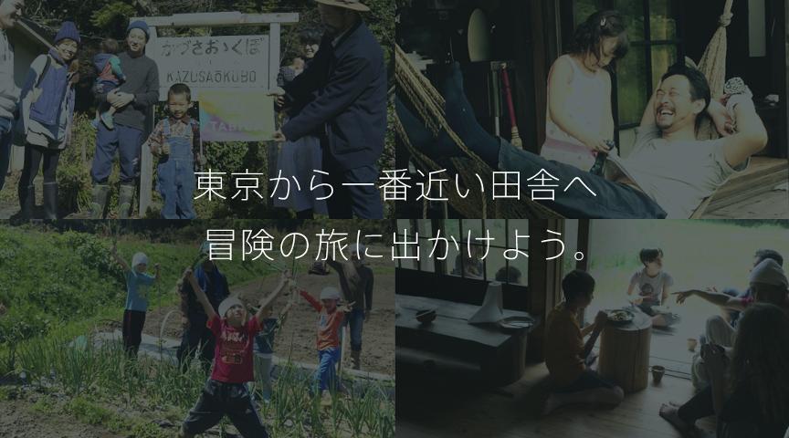 【千葉県市原市】やったことのない自然体験!〜里山で野遊びを楽しむ旅〜