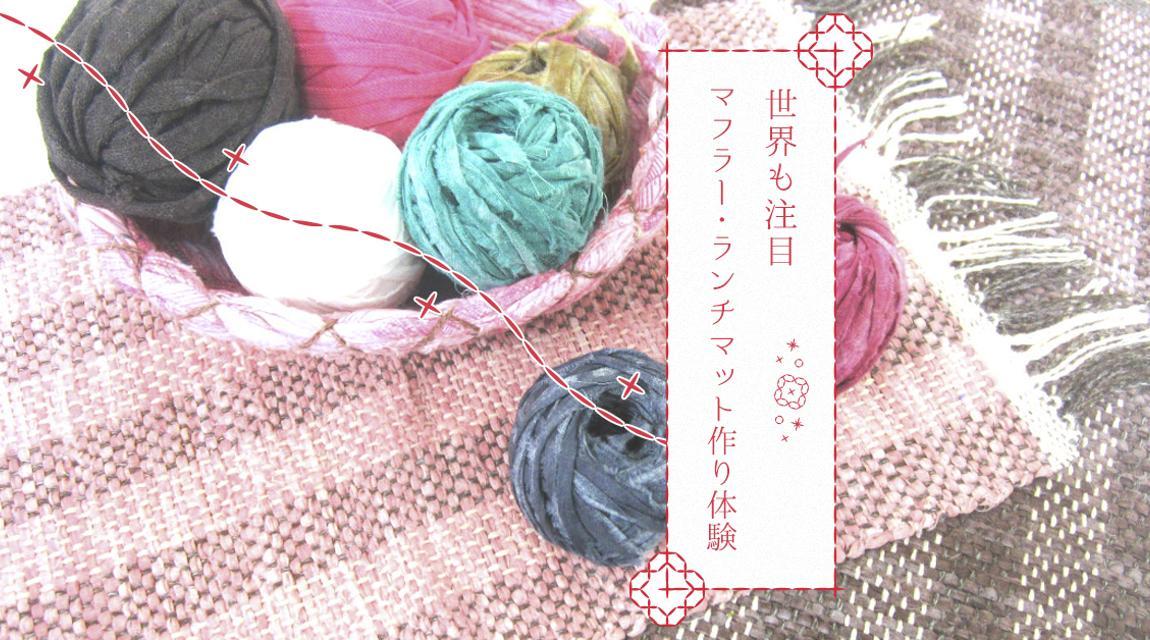 【五反田で布作り】世界も注目!裂き織り・ゆび織り・布草履作りから自由に選べるものづくり!