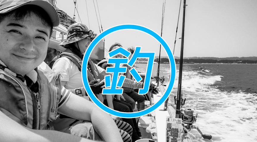 【金沢八景】釣具メーカー公認女性スタッフと行く!東京湾・海釣り入門体験!