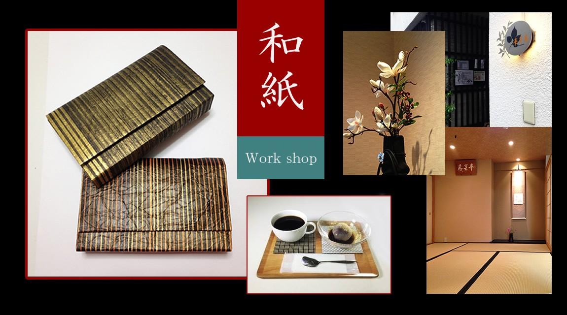 【清澄白河】これぞ和尽くし!和空間で作る和紙のクラッチバッグと和カフェで和菓子を堪能しよう
