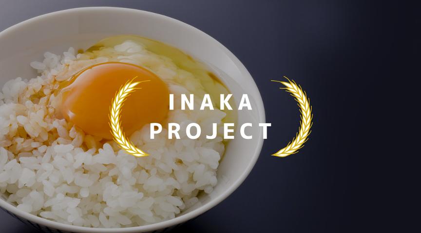 【究極に旨い!卵かけごはん!!】平飼い養鶏場で卵収穫体験&羽釜で炊いた新米でド新鮮卵かけごはんをやってみよう♪INAKAPROJECT主催!