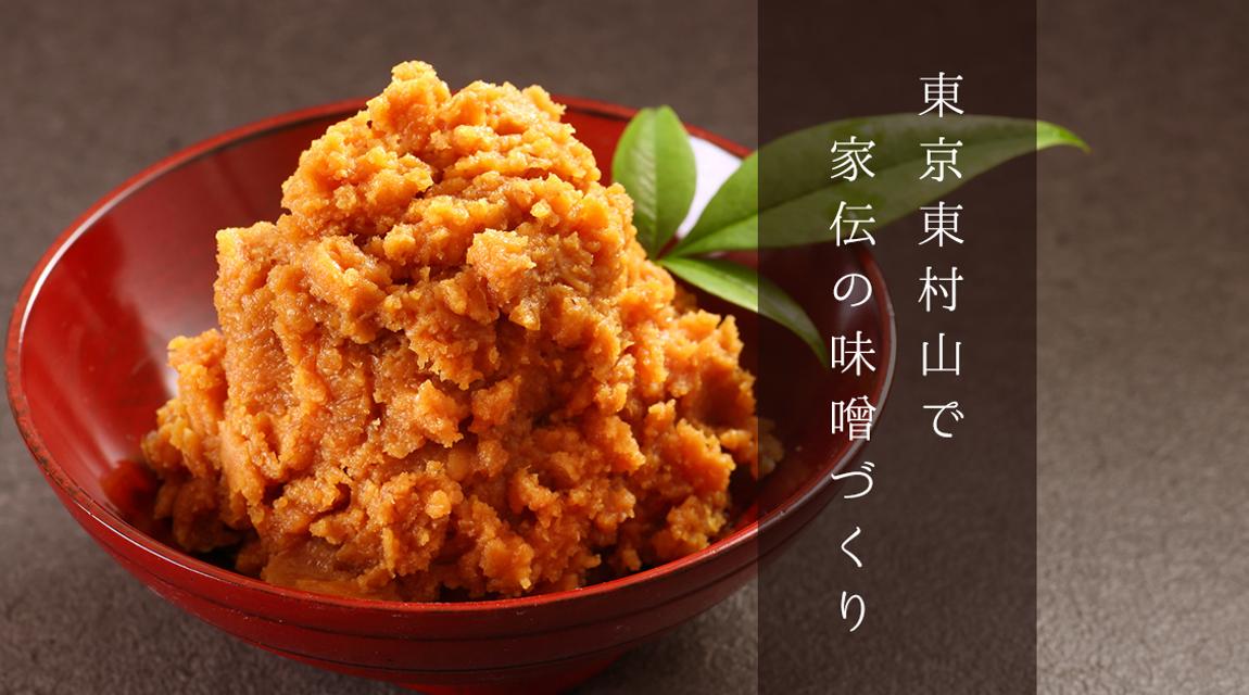 【東京都東村山市】里山農家10代目が贈る!厳選こだわり大豆で味噌づくり&非日常のお話