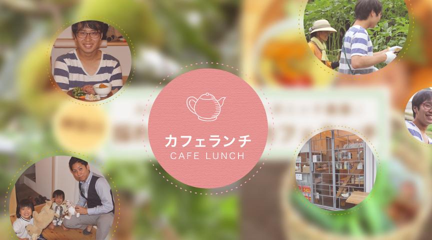【オーガニックカフェ】オーガニック農園で野菜を収穫&採った野菜を使ったカフェランチを楽しもう!