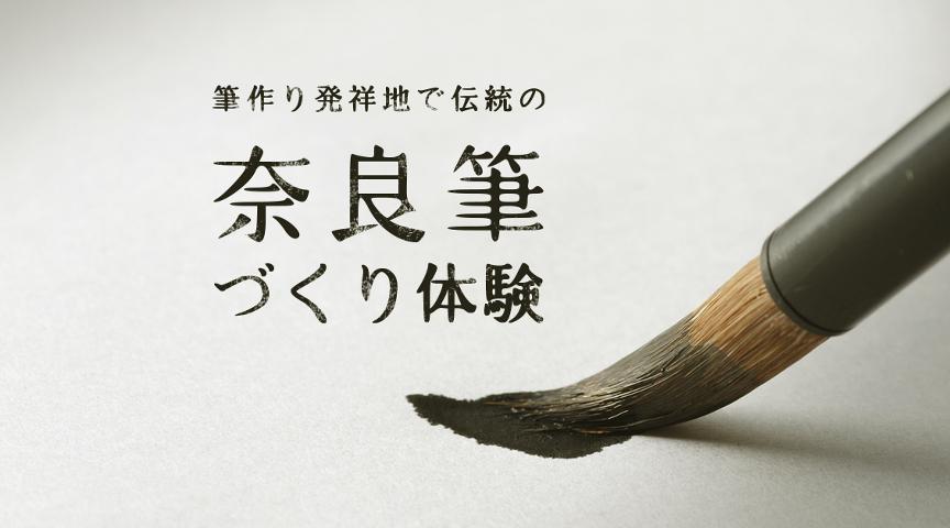 【奈良】正月の書き初めは筆から作る!日本の伝統発祥地で「奈良筆」づくり体験