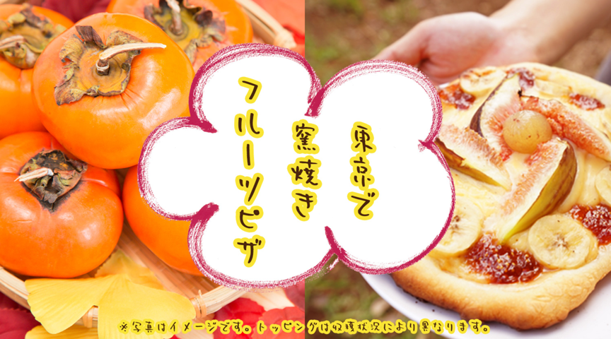 【東京で生イチジクのピザ作り!】手作りの窯で作る、新鮮野菜を使った特製ピザ作りの体験!