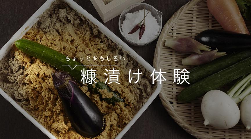 【滋賀県大津市】ちょっとおもしろい糠漬け体験