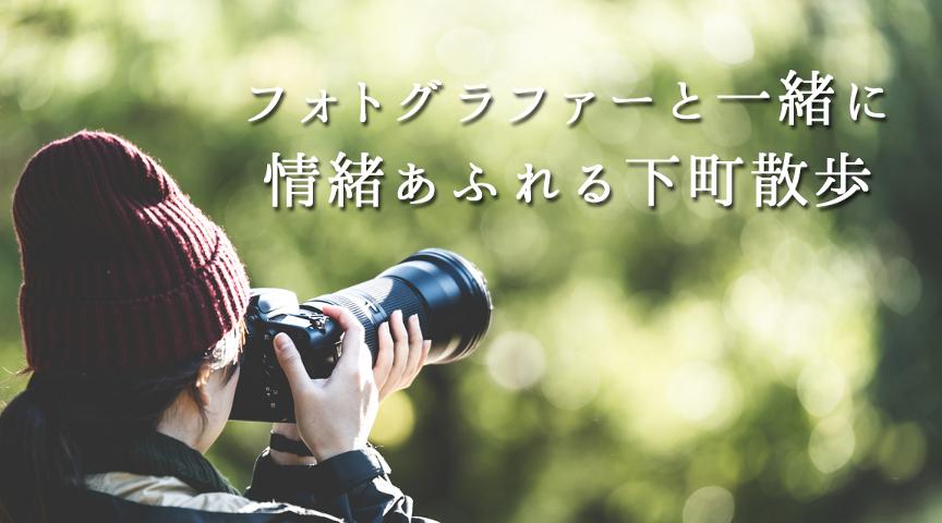 フォトグラファーと一緒に情緒あふれる下町散歩 〜谷中・根津・千駄木〜