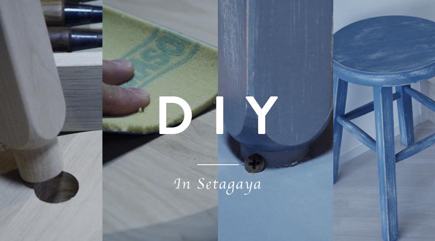 【東京都世田谷区】オリジナルスツールを工房でD.I.Y!