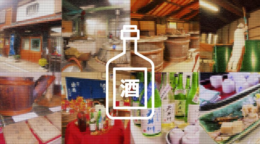 【滋賀県草津市】昔ながらの小さな蔵元で酒造り