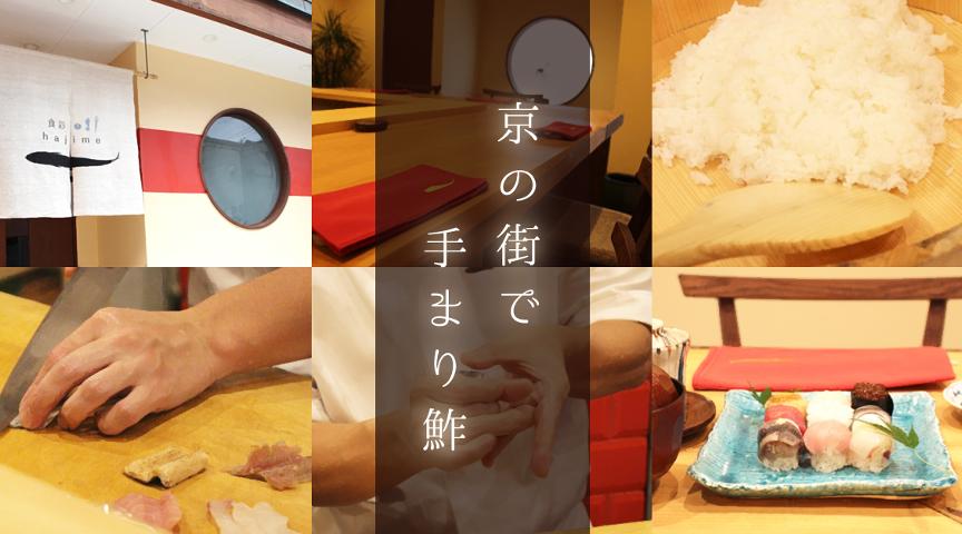 【京都府】京の街で旬のお魚を使った優しい手まり鮓(ずし)を堪能しよう!
