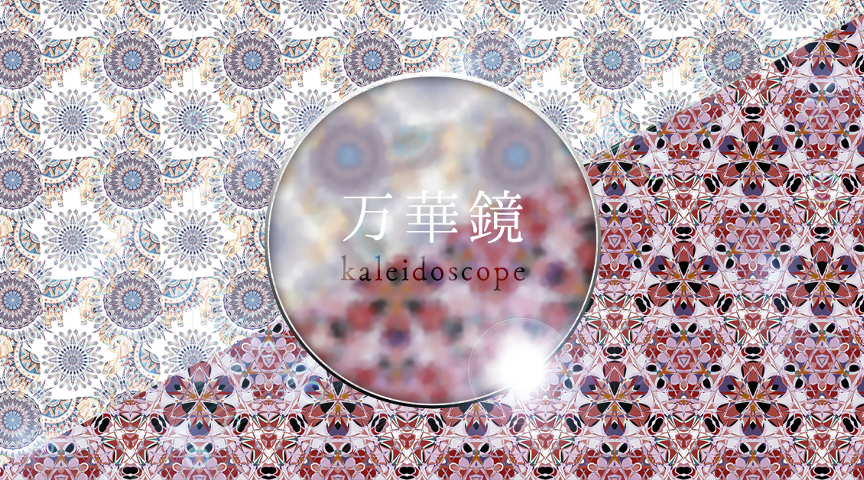 【秋葉原】冬の旅する万華鏡