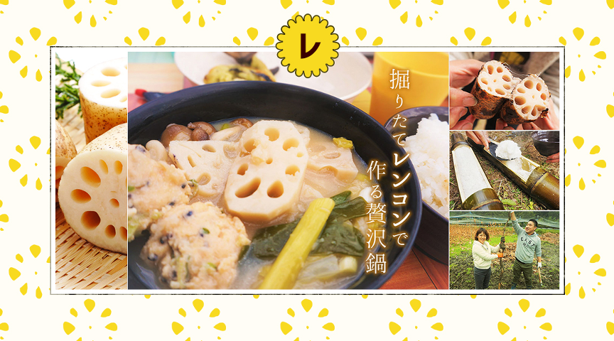 【奈良県山辺郡】今日はレンコン掘りDAY!掘りたてレンコンの贅沢鍋と竹筒ごはんでのんびりと♪
