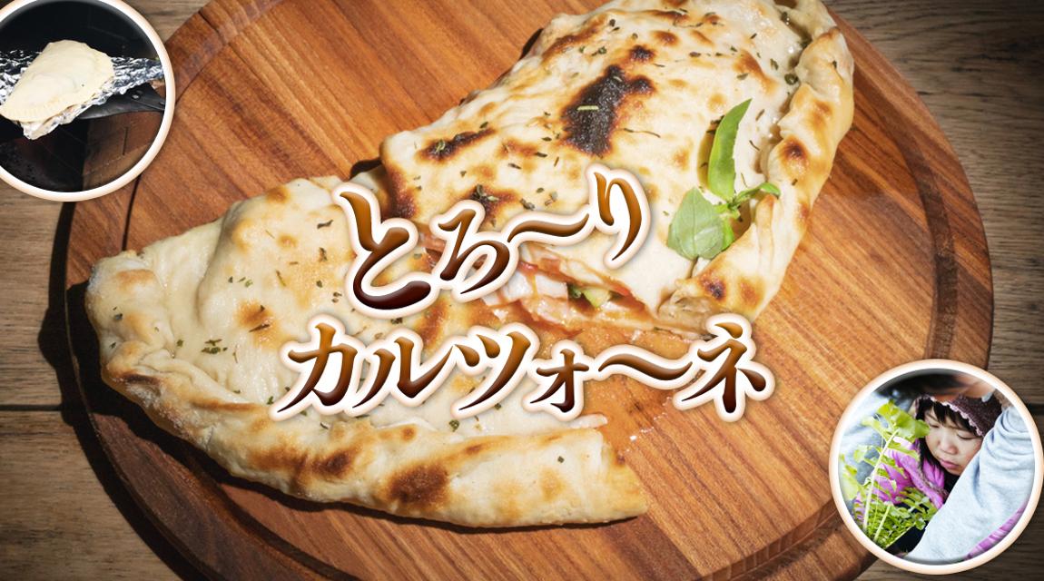 【調布市】とろ〜り本格カルツォーネ!野菜収穫と冬に嬉しい3品料理
