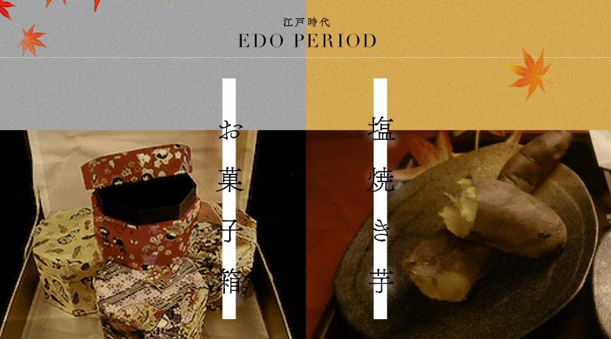 【浅草】江戸時代の塩焼き芋とお菓子箱作り