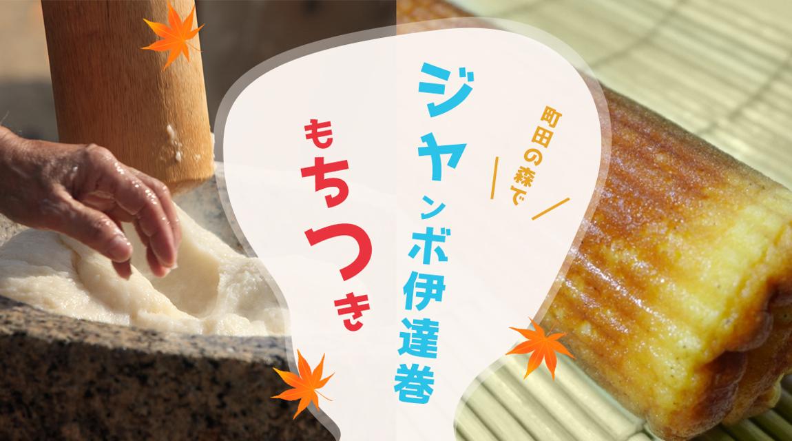 【町田の森でお正月】ジャンボ伊達巻作りと餅つき!つきたて餅のお雑煮と甘いお餅いろいろ!新年を祝う旅