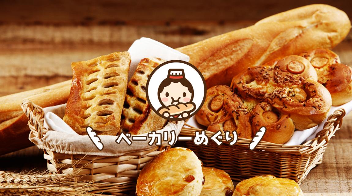 【鎌倉】パン好きさん集合!鎌倉の町並みを楽しみながら、大人の遠足ベーカリーめぐり!〈街歩き〉