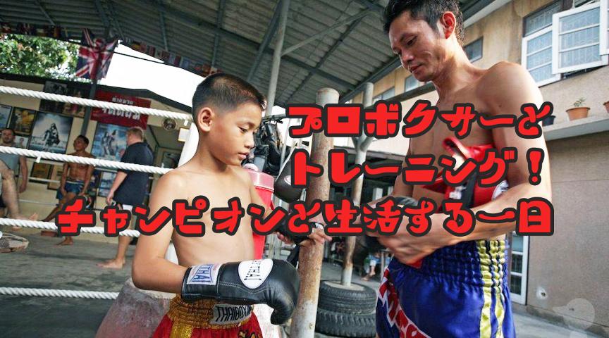 【海外体験】初心者にもおすすめ!タイで元チャンピオンにムエタイを学ぶ!