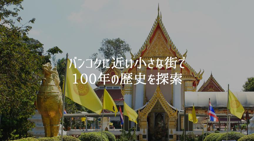 【海外体験】バンコクから1.5時間、100年以上前の風情を残す地元の文化を探索